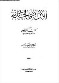 تحميل كتاب الأراضى الجافة pdf مجاناً تأليف د. كنيث والطون | مكتبة تحميل كتب pdf
