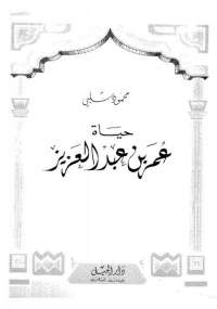 تحميل كتاب حياة عمر بن عبد العزيز ل محمود شلبى pdf مجاناً | مكتبة تحميل كتب pdf