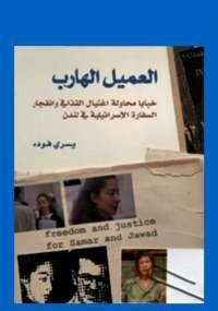 تحميل كتاب العميل الهارب - خبايا محاولة اغتيال القذافى ل يسرى فودة pdf مجاناً | مكتبة تحميل كتب pdf
