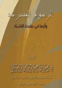 تحميل كتاب الرسوم المتحركة وأثرها فى عقيدة الناشئة ل محمد العريفى pdf مجاناً | مكتبة تحميل كتب pdf