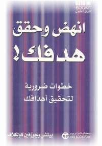 تحميل كتاب انهض وحقق هدفك ل بيتشى وجوزفين كولكلاف pdf مجاناً | مكتبة تحميل كتب pdf
