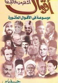 تحميل كتاب أقوال أشهر من قائليها ل حسن فارس pdf مجاناً | مكتبة تحميل كتب pdf