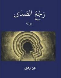 تحميل كتاب رجع الصدى ل د. أيمن زهري مجانا pdf | مكتبة تحميل كتب pdf