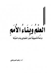 تحميل كتاب العلم وبناء الأمم ل راغب السرجانى pdf مجاناً | مكتبة تحميل كتب pdf