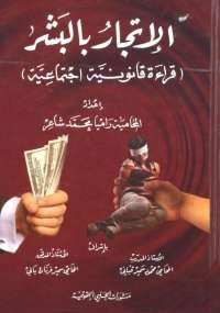 تحميل كتاب الإتجار بالبشر ل راميا شاعر pdf مجاناً | مكتبة تحميل كتب pdf