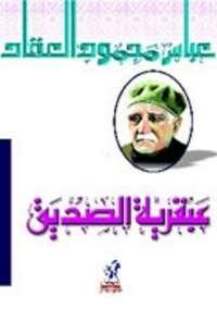 تحميل كتاب عبقرية الصديق ل عباس العقاد pdf مجاناً | مكتبة تحميل كتب pdf
