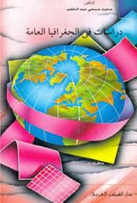 تحميل كتاب دراسات فى الجغرافيا العامة pdf مجاناً تأليف د. محمد صبحى عبد الحكيم   مكتبة تحميل كتب pdf