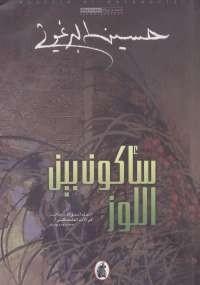 تحميل كتاب سأكون بين اللوز ل حسين البرغوثي pdf مجاناً | مكتبة تحميل كتب pdf