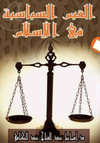 تحميل كتاب القيم السياسية في الإسلام ل إسماعيل عبد الكافي pdf مجاناً | مكتبة تحميل كتب pdf