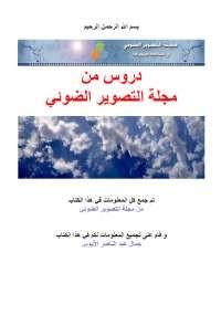 تحميل كتاب دروس من مجلة التصوير الضوئي ل مجموعة مؤلفين pdf مجاناً | مكتبة تحميل كتب pdf
