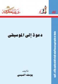تحميل كتاب دعوة إلى الموسيقى ل يوسف السيسي pdf مجاناً | مكتبة تحميل كتب pdf