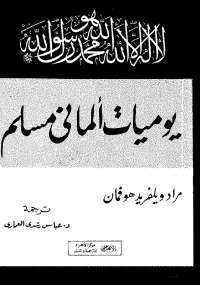 تحميل كتاب يوميات ألمانى مسلم ل مراد هوفمان pdf مجاناً | مكتبة تحميل كتب pdf