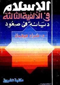 تحميل كتاب الإسلام فى الألفية الثالثة ل مراد هوفمان pdf مجاناً | مكتبة تحميل كتب pdf