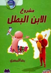تحميل كتاب مشروع الابن البطل ل رضا المصرى pdf مجاناً | مكتبة تحميل كتب pdf