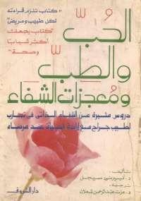 تحميل كتاب الحب والطب ومعجزات الشفاء ل بيرنى سيجل pdf مجاناً | مكتبة تحميل كتب pdf
