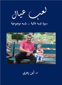 تحميل كتاب لعب عيال: سيرة شبه ذاتية شبه موضوعية ل د. أيمن زهري مجانا pdf | مكتبة تحميل كتب pdf