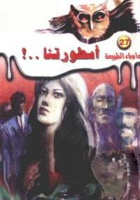 تحميل كتاب أسطورتنا ل د. أحمد خالد توفيق pdf مجاناً   مكتبة تحميل كتب pdf
