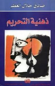 تحميل كتاب ذهنية التحريم pdf مجاناً تأليف صادق جلال العظم | مكتبة تحميل كتب pdf