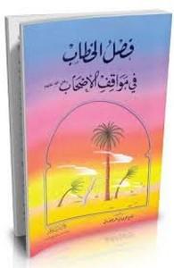 تحميل كتاب فصل الخطاب في مواقف الأصحاب pdf مجاناً تأليف محمد صالح الغرسي | مكتبة تحميل كتب pdf