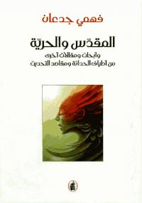 تحميل كتاب المقدس والحرية ل فهمي جدعان pdf مجاناً | مكتبة تحميل كتب pdf