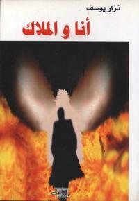 تحميل كتاب أنا و الملاك ل نزار يوسف مجانا pdf | مكتبة تحميل كتب pdf