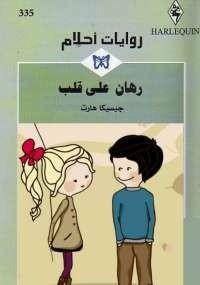 تحميل كتاب رهان على قلب ل جيسيكا هارت pdf مجاناً | مكتبة تحميل كتب pdf