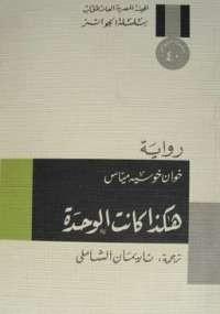 تحميل كتاب هكذا كانت الوحدة ل خوان خوسيه مياس pdf مجاناً | مكتبة تحميل كتب pdf