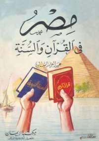 تحميل كتاب مصر فى القرآن والسنة ل عبد العزيز الشناوى pdf مجاناً | مكتبة تحميل كتب pdf