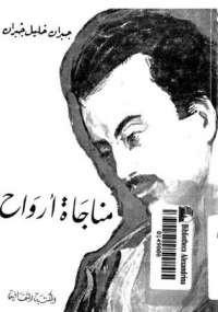 تحميل كتاب مناجاة ارواح ل جبران خليل جبران pdf مجاناً | مكتبة تحميل كتب pdf