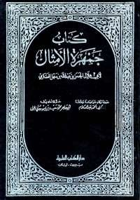 تحميل كتاب جمهرة الأمثال الجزء الثانى ل أبي هلال العسكري pdf مجاناً | مكتبة تحميل كتب pdf