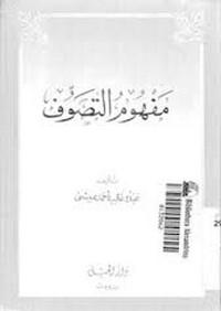 تحميل كتاب مفهوم التصوف pdf مجاناً تأليف عبده غالب أحمد عيسى   مكتبة تحميل كتب pdf