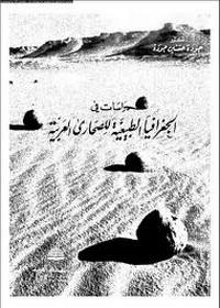 تحميل كتاب دراسات فى الجغرافيا الطبيعية للصحارى العربية pdf مجاناً تأليف د. جودة حسنين جودة | مكتبة تحميل كتب pdf