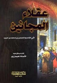 تحميل كتاب عقلاء المجانين pdf مجاناً تأليف الحسن بن محمد بن حبيب النيسابورى | مكتبة تحميل كتب pdf