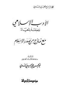 تحميل كتاب الأدب الإسلامي وصلته بالحياة ل محمد الرابع الحسني الندوي pdf مجاناً | مكتبة تحميل كتب pdf
