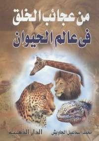 تحميل كتاب من عجائب الخلق فى عالم الحيوان ل محمد الجاويش pdf مجاناً | مكتبة تحميل كتب pdf