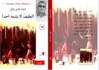تحميل كتاب الطيف لا يشبه أحدا ل حسام الدين نوالي مجانا pdf | مكتبة تحميل كتب pdf