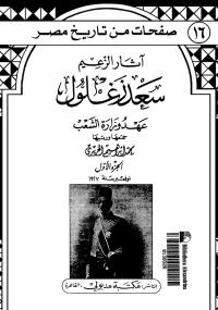 تحميل كتاب آثار الزعيم سعد زغلول ل محمد الحريرى pdf مجاناً | مكتبة تحميل كتب pdf