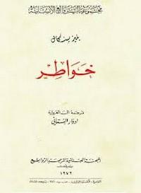 تحميل كتاب خواطر بسكال pdf مجاناً تأليف بليز بسكال | مكتبة تحميل كتب pdf
