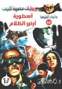 تحميل كتاب أسطورة أرض الظلام ل د. أحمد خالد توفيق pdf مجاناً | مكتبة تحميل كتب pdf