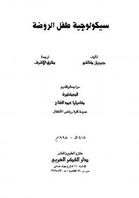 تحميل كتاب سيكولوجية طفل الروضة ل جبرييل كالفى pdf مجاناً   مكتبة تحميل كتب pdf