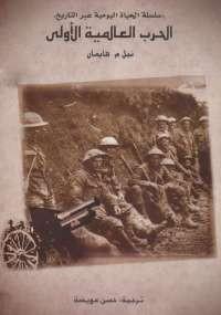 تحميل كتاب الحرب العالمية الأولى ل نيل م .هايمان pdf مجاناً | مكتبة تحميل كتب pdf