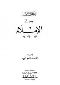 تحميل كتاب المعجم المفصل فى الإملاء ل ناصيف يميّن pdf مجاناً | مكتبة تحميل كتب pdf