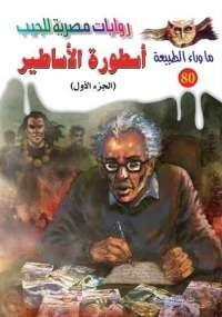 تحميل كتاب أسطورة الاساطير - الجزء الأول ل د. أحمد خالد توفيق pdf مجاناً | مكتبة تحميل كتب pdf
