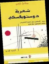 تحميل كتاب شعرية دوستويفسكي pdf مجاناً تأليف ميخائيل باختين | مكتبة تحميل كتب pdf