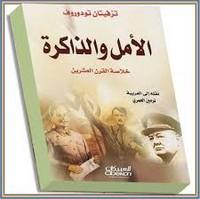 تحميل كتاب الأمل والذاكرة pdf مجاناً تأليف تزفيتان تودوروف | مكتبة تحميل كتب pdf