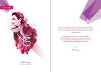تحميل كتاب حلا ل ضياء الراشد مجانا pdf | مكتبة تحميل كتب pdf