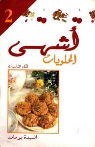 تحميل كتاب أشهى الحلويات لكل المناسبات pdf مجاناً تأليف السيدة بو حامد | مكتبة تحميل كتب pdf