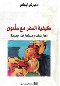 تحميل كتاب كيفية السفر مع سلمون ل أمبرتو إيكو pdf مجاناً | مكتبة تحميل كتب pdf