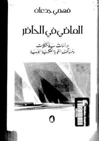 تحميل كتاب الماضي في الحاضر دراسات في تشكلات ومسالك التجربة الفكرية العربية ل فهمي جدعان pdf مجاناً | مكتبة تحميل كتب pdf