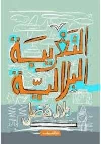 تحميل كتاب التغريبة البلالية ل بلال فضل pdf مجاناً   مكتبة تحميل كتب pdf